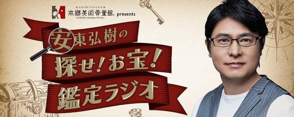 本郷美術骨董館 presents 安東弘樹の探せ!お宝!鑑定ラジオ