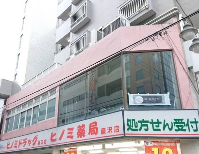 湘南藤沢支店外観